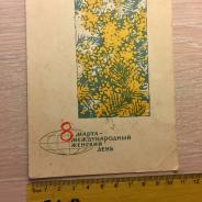 8 Марта- Международный женский день 1965г художник А. В. Плетнев