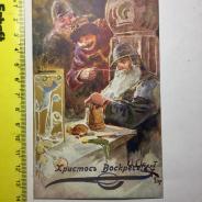 Христос Воскресе! СПб 1903г художник Вейерман Мещанская