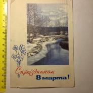 С праздником 8 марта! Цветное фото П. И. Смолякова