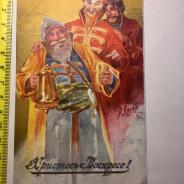 Христос Воскресе! СПб 1903г Вейерман, Мещанская
