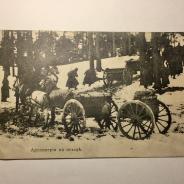 Артиллерия на походе. Изд. Д. Хромов и М. Бахрах. Москва 1916