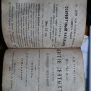 Книга жития святых 1890