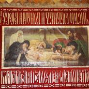 Старинная напрестольная Плащаница в васнецовско-нестеровском стиле. Россия, конец XIX века.