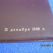 Папка Сталину И.В.(21.12.1949г. на 70-летие вождя)