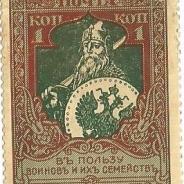 Марка России 1915 года
