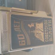 блокнотик советских лет,юбилейный