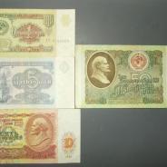 4 Банкноты 1991 г.