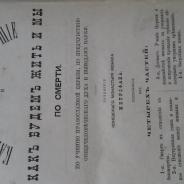 Книга 1880г.