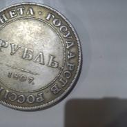 монета редкая