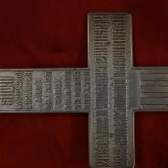 Крест наградной протоиерейский,